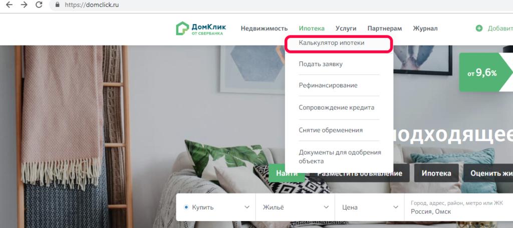 досрочное погашение ипотеки в сбербанке калькулятор онлайн 2020